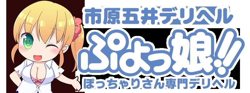 市原五井ぽっちゃり専門デリヘル「ぷよっこ」【公式】